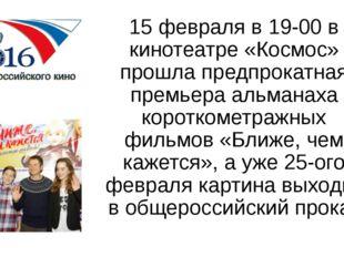 15 февраля в 19-00 в кинотеатре «Космос» прошла предпрокатная премьера альман