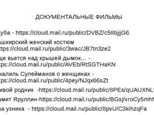 ДОКУМЕНТАЛЬНЫЕ ФИЛЬМЫ Тауба - https://cloud.mail.ru/public/DVBZ/c58bjjjG6 Ба