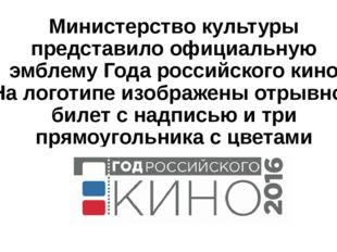 Министерство культуры представило официальную эмблему Года российского кино Н