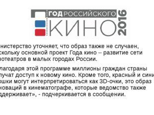 Министерство уточняет, что образ также не случаен, поскольку основной проект