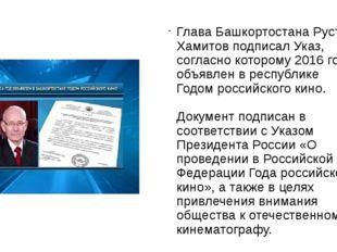 Глава Башкортостана Рустэм Хамитов подписал Указ, согласно которому 2016 год