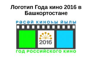 Логотип Года кино 2016 в Башкортостане