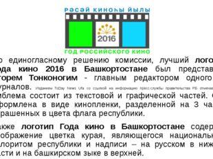 По единогласному решению комиссии, лучший логотип Года кино 2016 в Башкортост