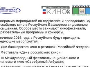 Программа мероприятий по подготовке и проведению Года российского кино в Респ