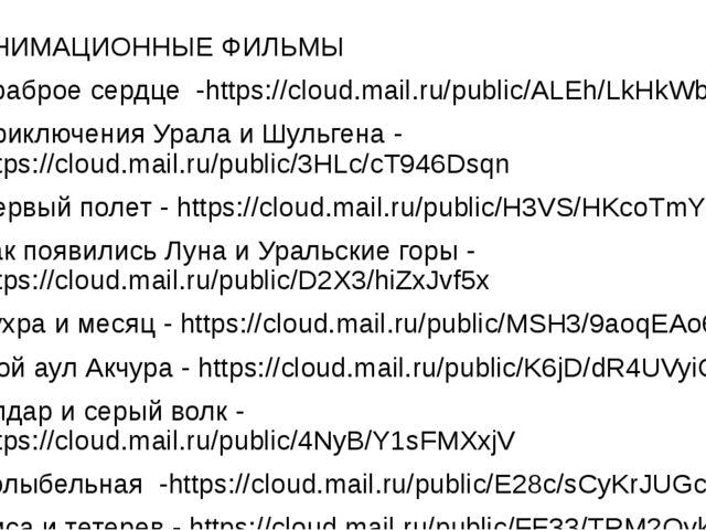 АНИМАЦИОННЫЕ ФИЛЬМЫ Храброе сердце -https://cloud.mail.ru/public/ALEh/LkHkWb...