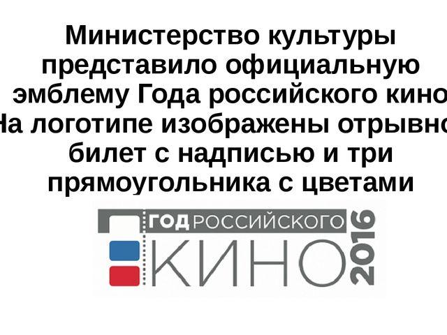 Министерство культуры представило официальную эмблему Года российского кино Н...