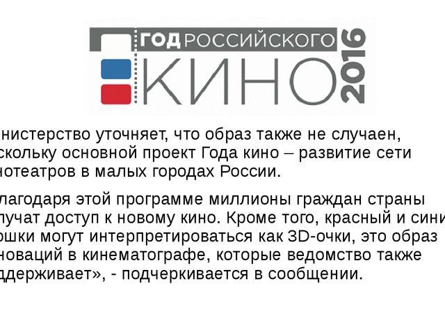 Министерство уточняет, что образ также не случаен, поскольку основной проект...