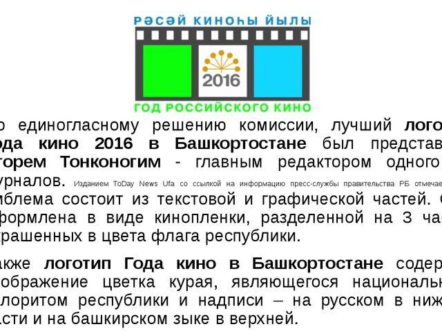 По единогласному решению комиссии, лучший логотип Года кино 2016 в Башкортост...