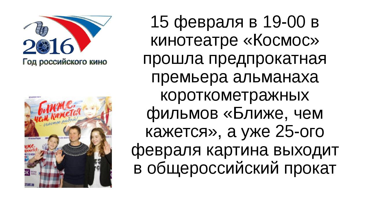 15 февраля в 19-00 в кинотеатре «Космос» прошла предпрокатная премьера альман...