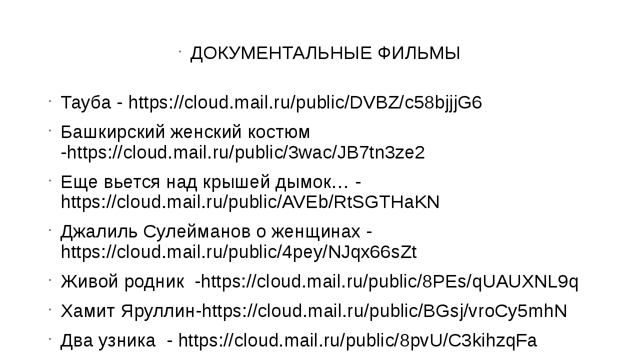 ДОКУМЕНТАЛЬНЫЕ ФИЛЬМЫ Тауба - https://cloud.mail.ru/public/DVBZ/c58bjjjG6 Ба...