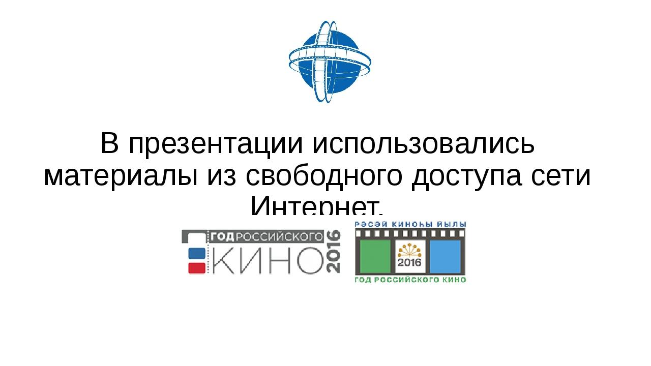В презентации использовались материалы из свободного доступа сети Интернет.