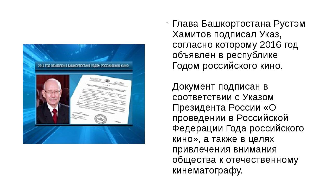 Глава Башкортостана Рустэм Хамитов подписал Указ, согласно которому 2016 год...