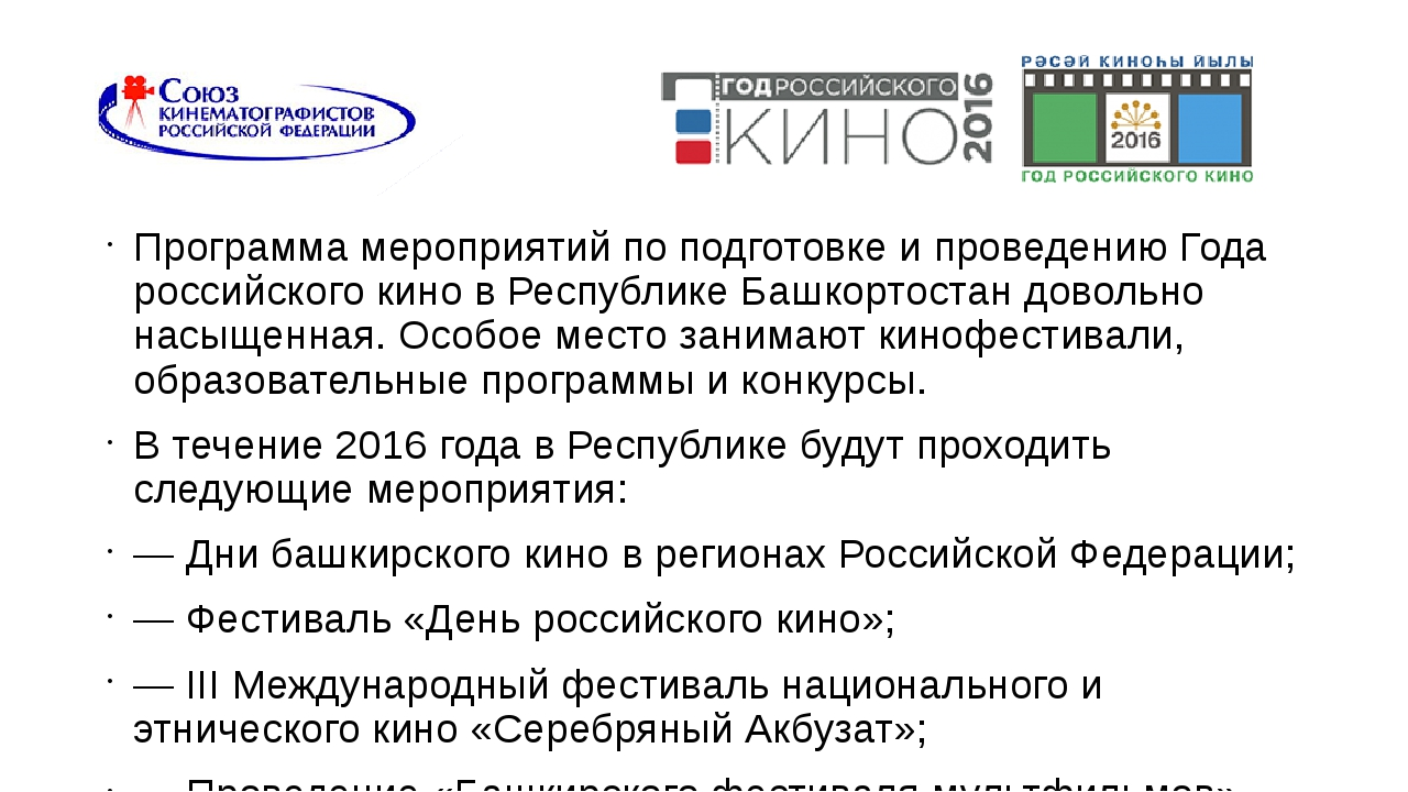 Программа мероприятий по подготовке и проведению Года российского кино в Респ...