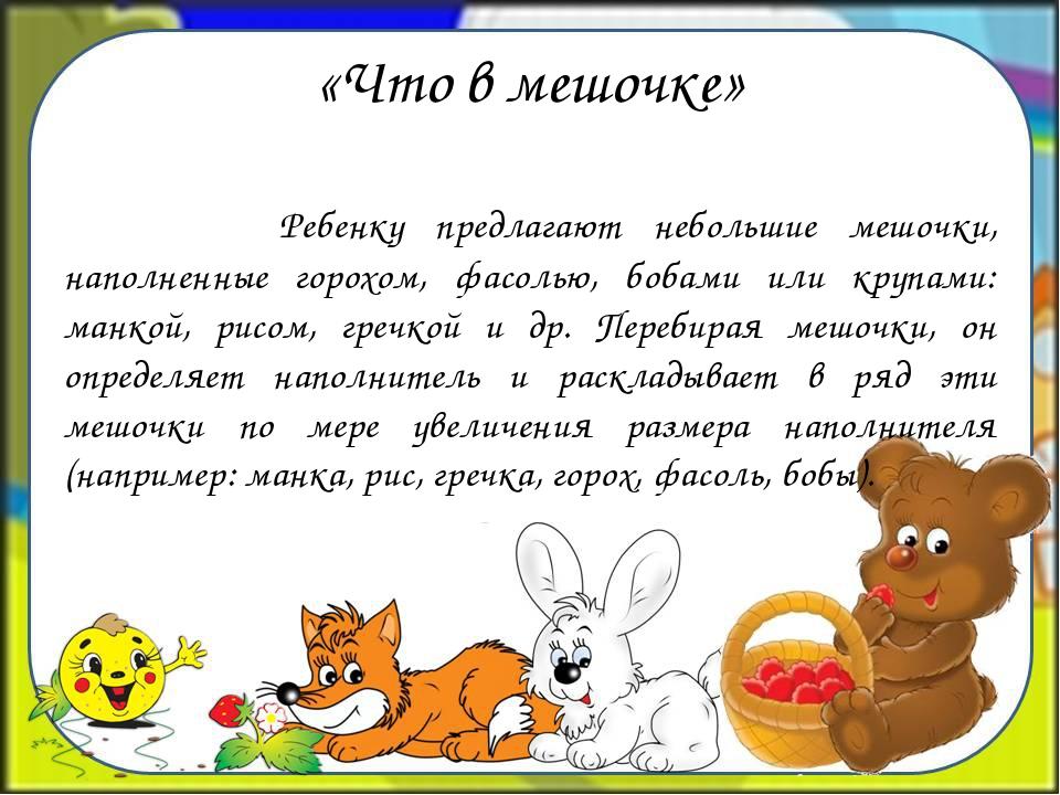 «Что в мешочке» Ребенку предлагают небольшие мешочки, наполненные горохом, фа...