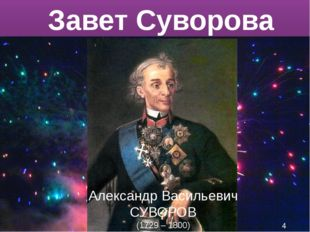 Завет Суворова Александр Васильевич СУВОРОВ (1729 – 1800)