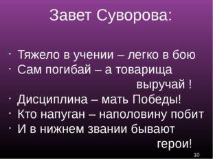 Завет Суворова: Тяжело в учении – легко в бою Сам погибай – а товарища выруча