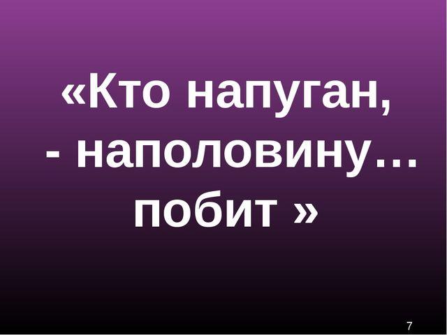 «Кто напуган, - наполовину… побит »