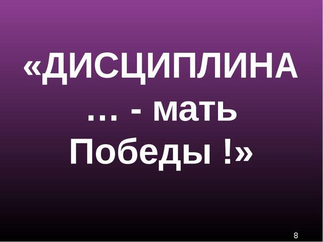 «ДИСЦИПЛИНА … - мать Победы !»