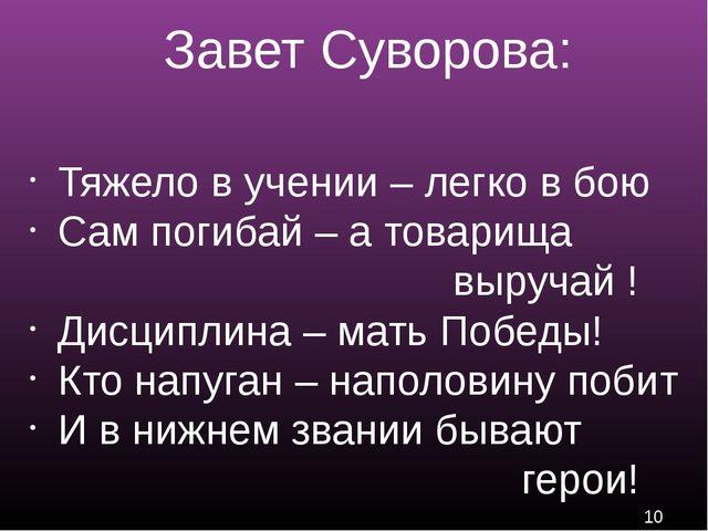 Завет Суворова: Тяжело в учении – легко в бою Сам погибай – а товарища выруча...