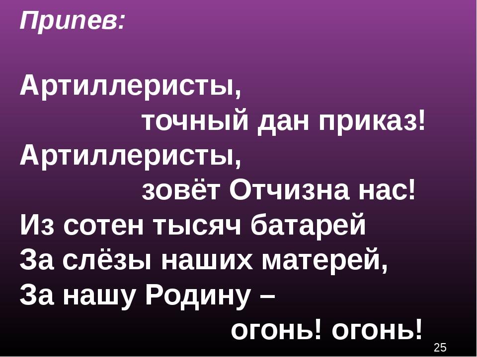 Пехота Танковые войска Авиация Артиллерия Профессия – Родину защищать: