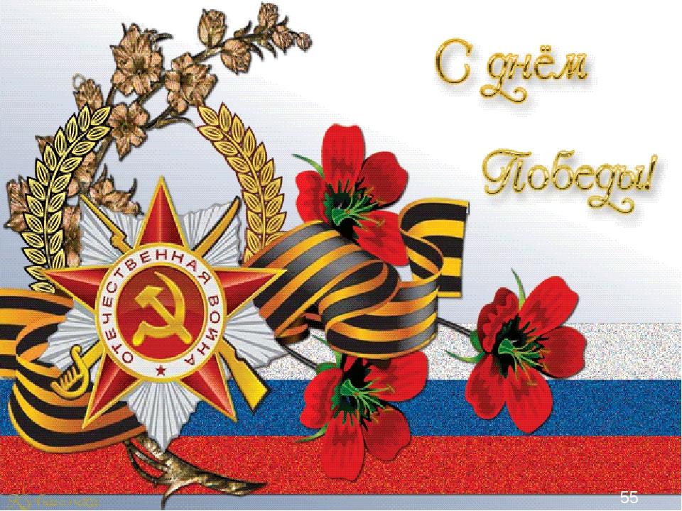 Красивые открытки дню победы