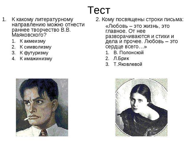 Тест К какому литературному направлению можно отнести раннее творчество В.В....