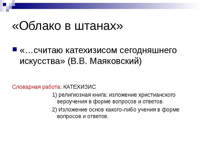 «Облако в штанах» «…считаю катехизисом сегодняшнего искусства» (В.В. Маяковск...