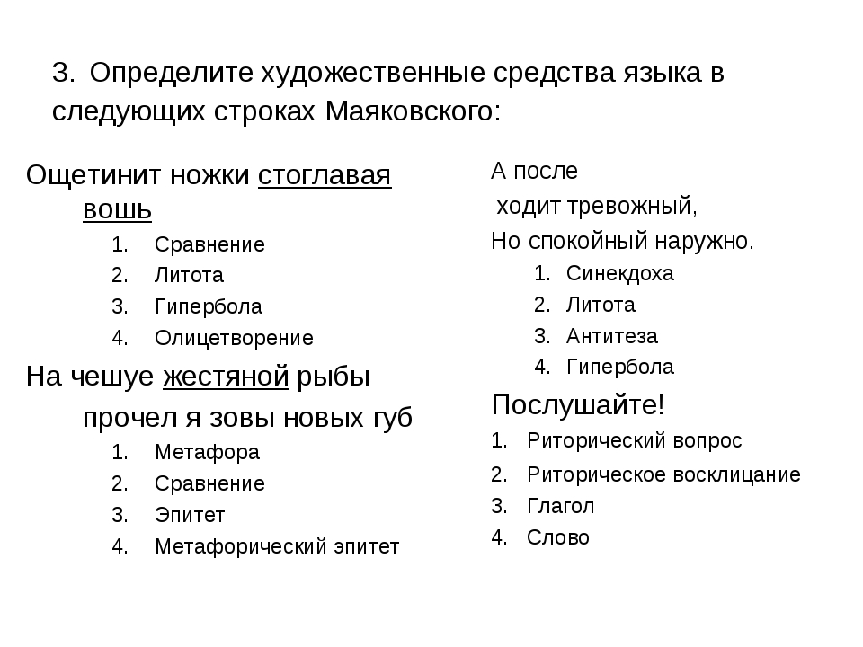 3. Определите художественные средства языка в следующих строках Маяковского:...