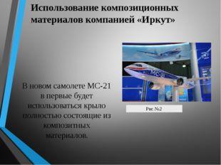 В новом самолете МС-21 в первые будет использоваться крыло полностью состоящи