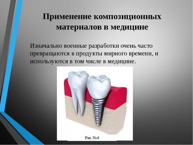 Применение композиционных материалов в медицине Изначально военные разработки...