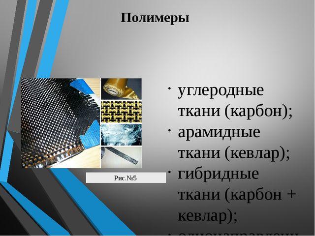 Полимеры углеродные ткани (карбон); арамидные ткани (кевлар); гибридные ткани...