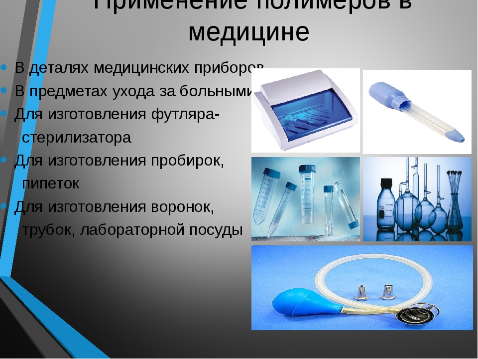 Применение полимеров в медицине В деталях медицинских приборов В предметах ух...