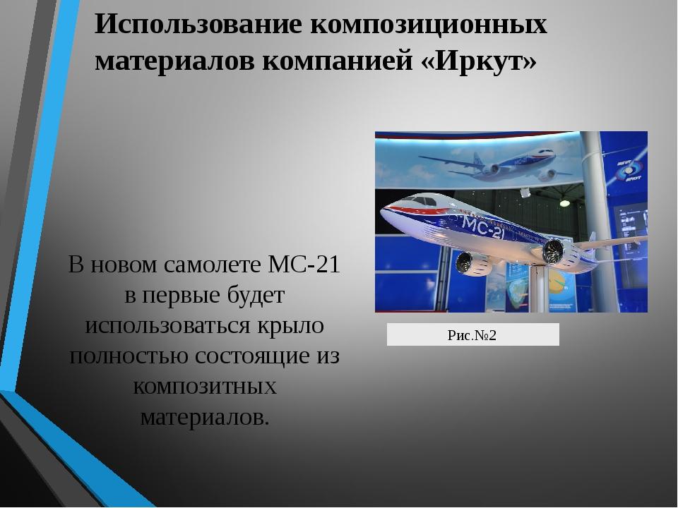 В новом самолете МС-21 в первые будет использоваться крыло полностью состоящи...
