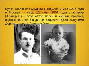 Булат Шалвович Окуджава родился 9 мая 1924 года в Москве — умер 12 июня 1997