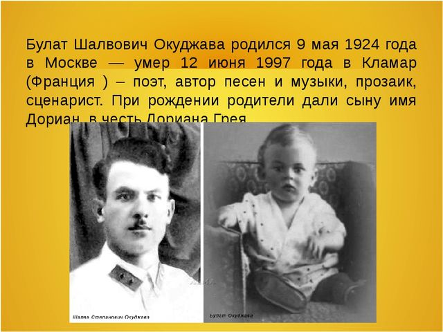 Булат Шалвович Окуджава родился 9 мая 1924 года в Москве — умер 12 июня 1997...