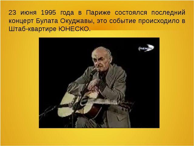 23 июня 1995 года в Париже состоялся последний концерт Булата Окуджавы, это с...
