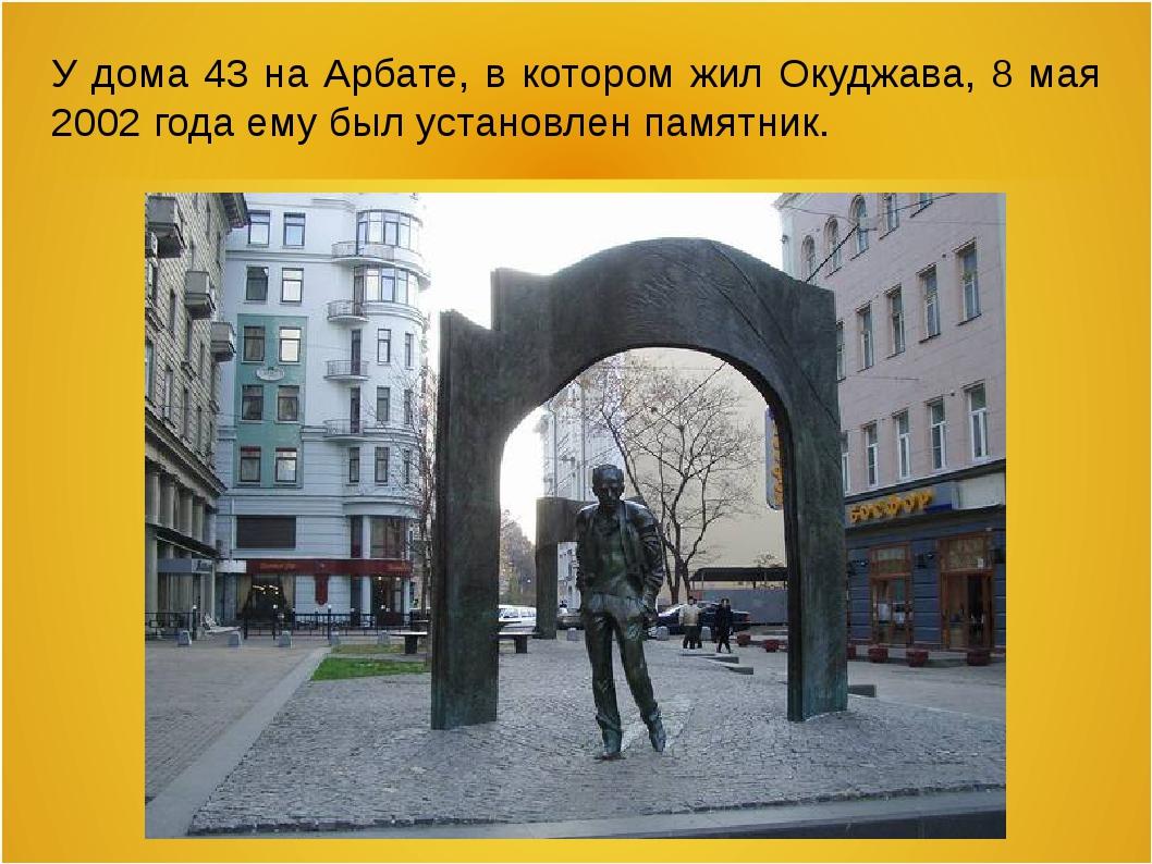 У дома 43 на Арбате, в котором жил Окуджава, 8 мая 2002 года ему был установл...