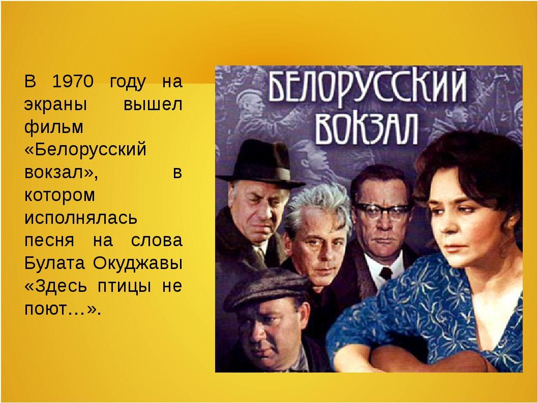 В 1970 году на экраны вышел фильм «Белорусский вокзал», в котором исполнялась...