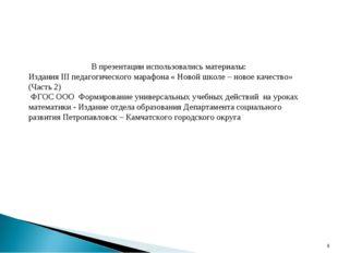 * В презентации использовались материалы: Издания III педагогического марафон