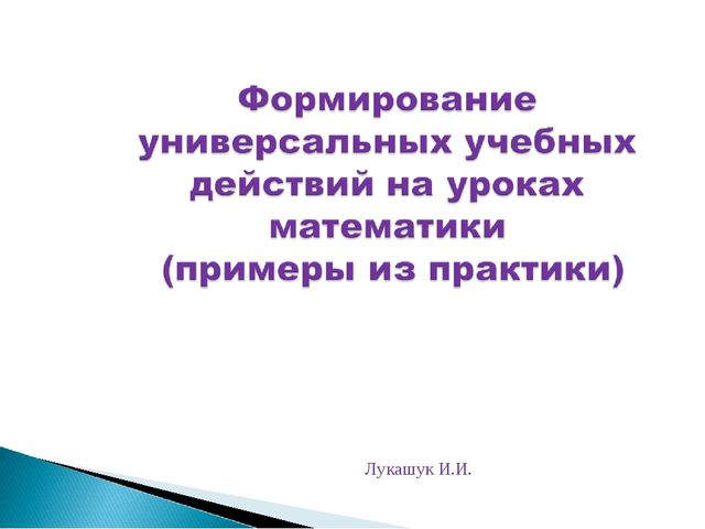 Лукашук И.И.