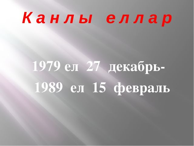 К а н л ы е л л а р 1979 ел 27 декабрь- 1989 ел 15 февраль