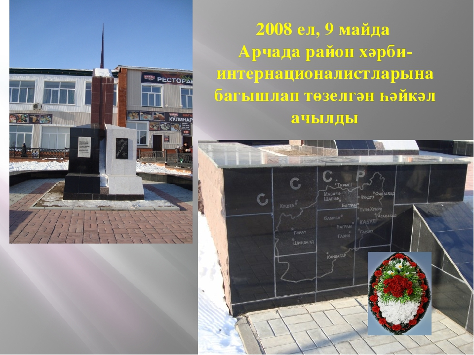 2008 ел, 9 майда Арчада район хәрби-интернационалистларына багышлап төзелгән...