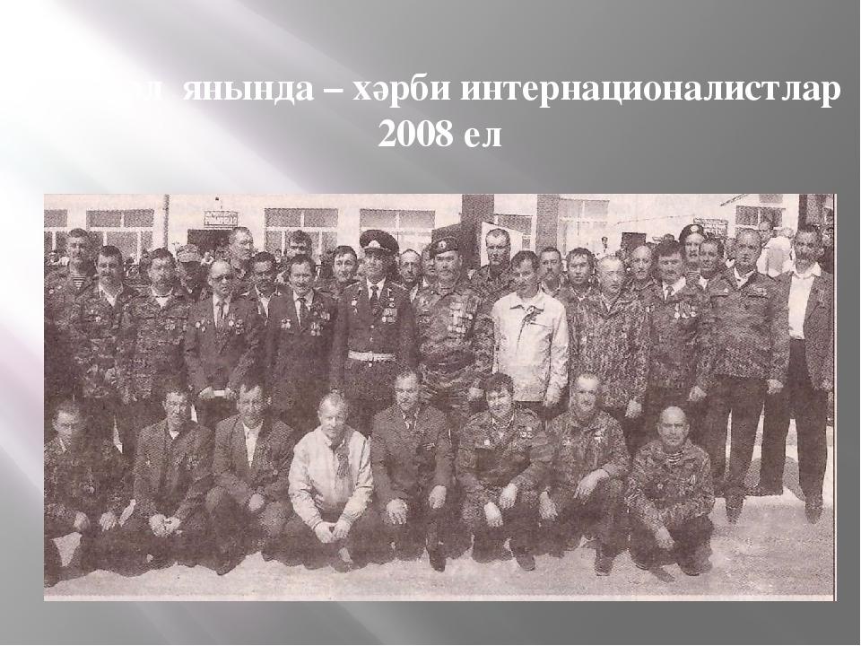 Һәйкәл янында – хәрби интернационалистлар 2008 ел