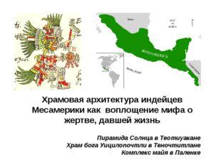 Храмовая архитектура индейцев Месамерики как воплощение мифа о жертве, давшей