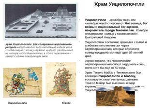 Храм Уицилопочтли Уицилопочтли - «колибри юга» или «колибри левой стороны»)-