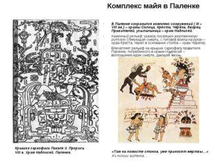Комплекс майя в Паленке В Паленке сохранился комплекс сооружений ( III – VIII