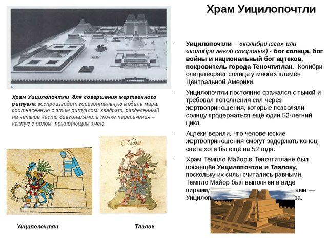 Храм Уицилопочтли Уицилопочтли - «колибри юга» или «колибри левой стороны»)-...