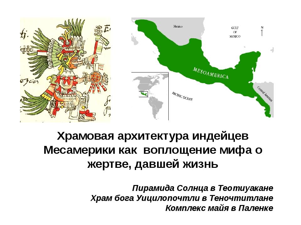 Храмовая архитектура индейцев Месамерики как воплощение мифа о жертве, давшей...