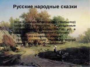 Русские народные сказки Устное народное творчество (фольклор) создавалось нар