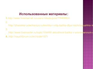 Использованные материалы: 1.http://www.liveinternet.ru/users/nikadu/post17840